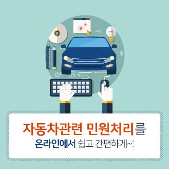 자동차관련 민원처리를 온라인에서 쉽고 간편하게~!
